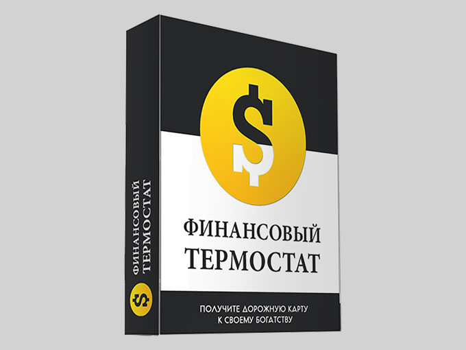 Финансовый термостат