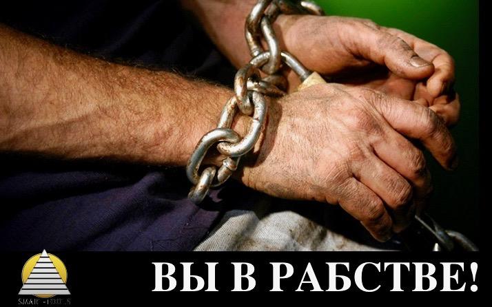 ВНИМАНИЕ! Шокирующая правда о Вашем рабстве!