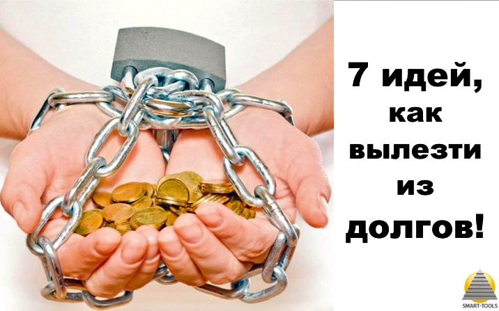 7 идей как вылезти из долгов
