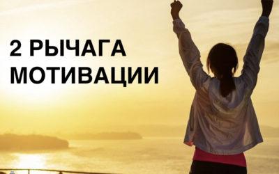2 рычага мотивации