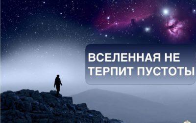 Вселенная не терпит пустоты