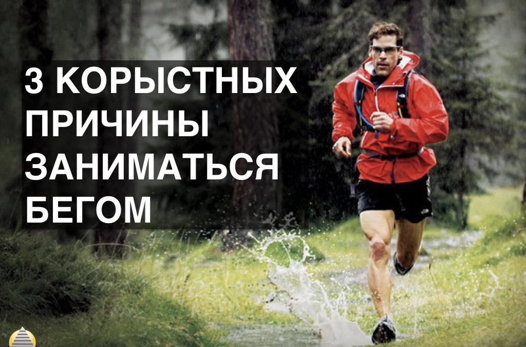 3 корыстных причины заниматься бегом