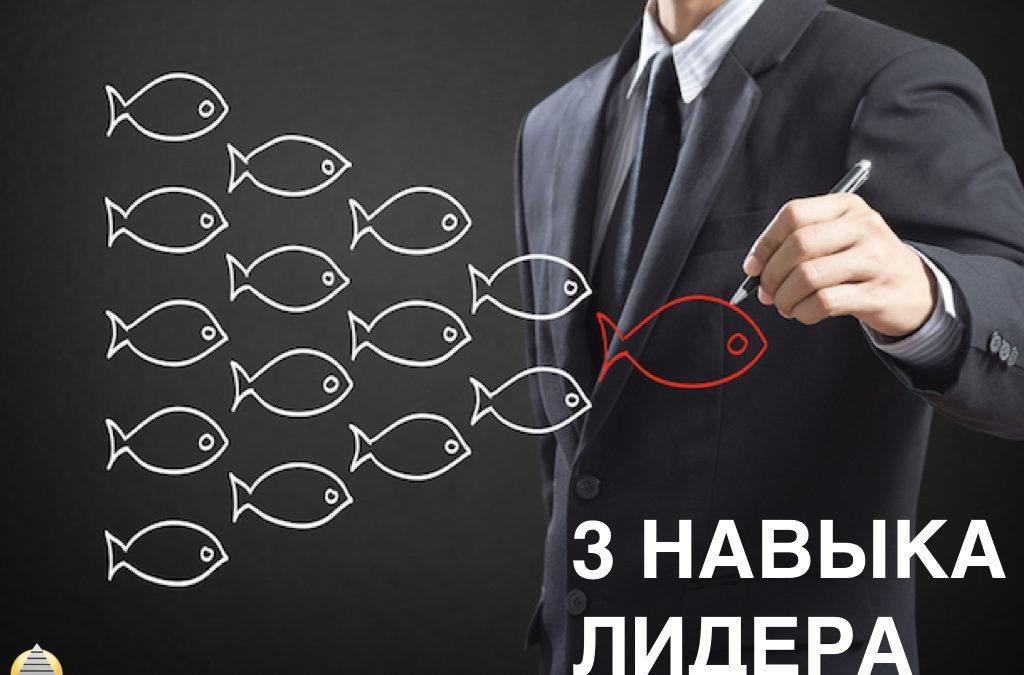3 главных навыка лидера