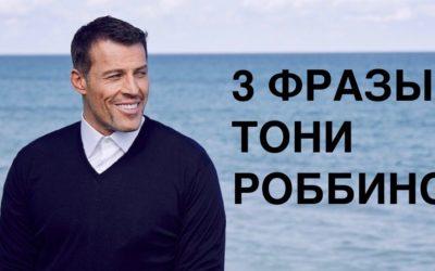 3 Фразы Тони Роббинса, которые изменили мою Жизнь!