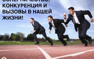 Соперничество, конкуренция и вызовы в нашей Жизни
