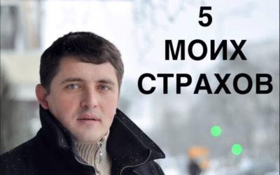 5 моих страхов