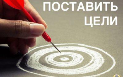 Шаг № 4 «Поставить цели»