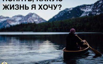 Шаг № 2 «Понять, какую Жизнь я хочу»