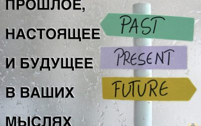 Прошлое, настоящее и будущее в Ваших мыслях