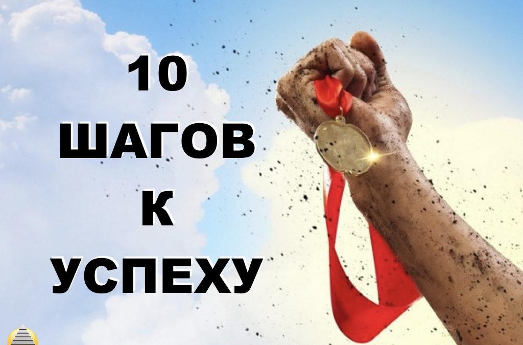 10 шагов к успеху