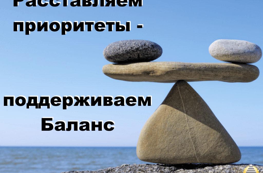 Расставляем приоритеты — поддерживаем баланс