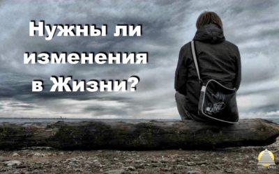 Нужны ли изменения в жизни?