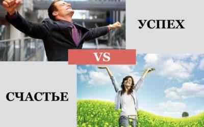 Успех vs Счастье