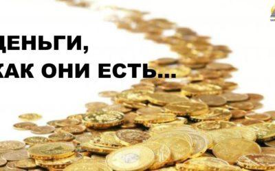 Деньги, как они есть!
