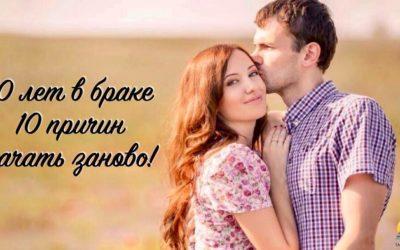 10 лет в браке. 10 причин начать заново