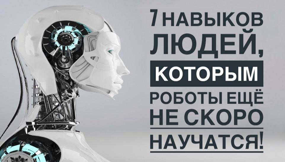 7 навыков, которым роботы еще не скоро научатся