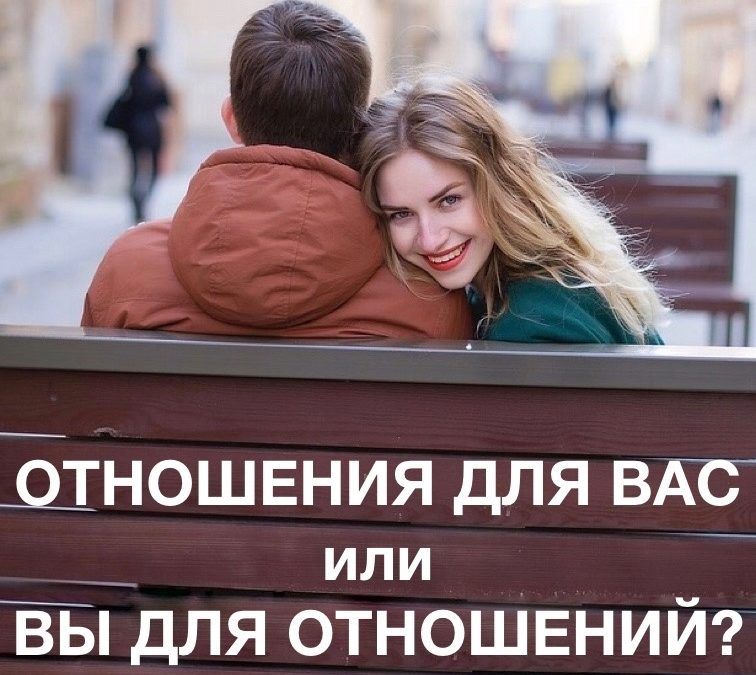 Отношения для Вас или Вы для отношений?